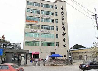 平沙国际商务中心