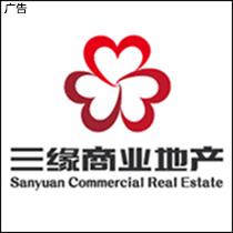 杭州三缘房地产咨询代理有限公司