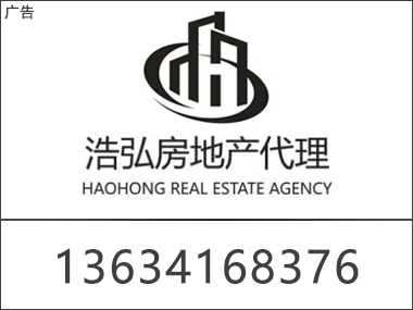 杭州浩弘房地产代理有限公司